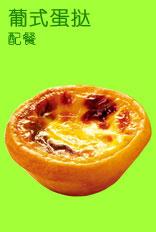 肯德基葡式蛋挞,价格6.50元/只