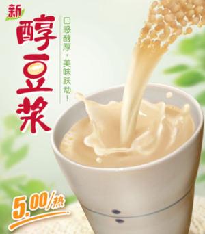 肯德基醇豆浆,价格7.00元/杯