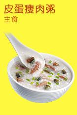 肯德基皮蛋瘦肉粥,价格8.00元/份