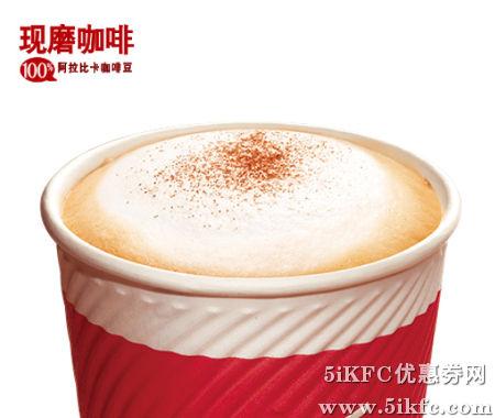 肯德基卡布奇诺咖啡,价格15.00元/中杯(热)