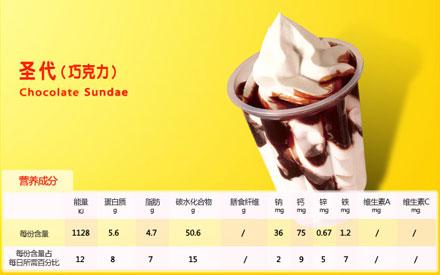 肯德基圣代(巧克力),价格8.00元/杯