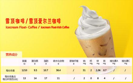 肯德基雪顶咖啡/雪顶爱尔兰咖啡,价格13.00元/杯