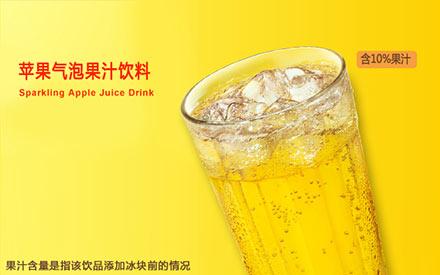 肯德基苹果气泡果汁饮料9