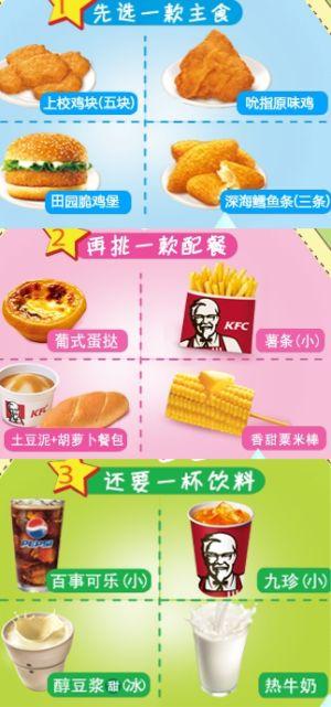00元/份-肯德基快乐儿童餐菜单价格