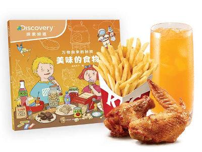肯德基图书儿童餐配烤翅,价格20.00元/份