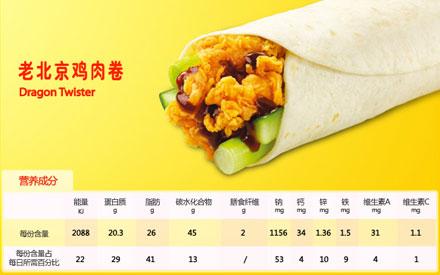 肯德基老北京鸡肉卷,价格15.00元/个