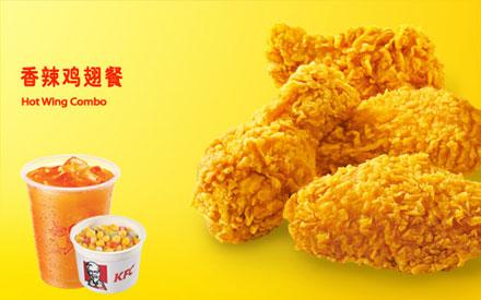 肯德基香辣鸡翅套餐,价格28.00元/份