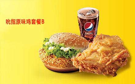 肯德基吮指原味鸡套餐B,价格30.50元/份