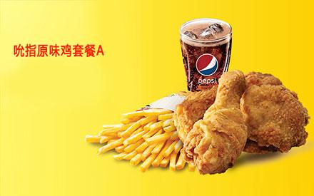 肯德基吮指原味鸡套餐A,价格32.50元/份