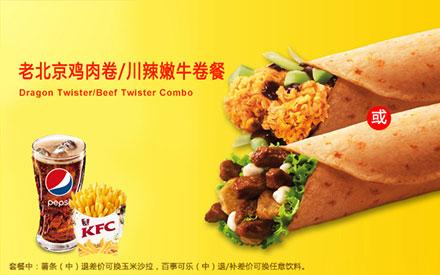 肯德基老北京鸡肉卷/川辣嫩牛卷餐,价格29.00元/份
