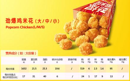 肯德基劲爆鸡米花(大/小),价格11.50元/大份
