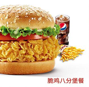 肯德基脆鸡八分堡特惠午餐套餐,价格15.00元/套