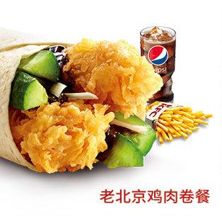 肯德基老北京鸡肉卷午餐套餐,价格17.00元/份