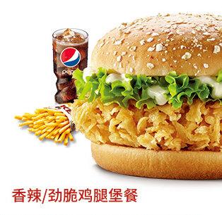 肯德基劲脆鸡腿堡特惠午餐套餐,价格20.00元/份