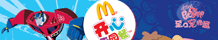 2010年6月麥當勞開心樂園餐新玩具變形金剛&至Q寵物屋