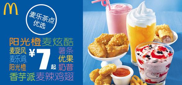 阳光橙麦炫酷,麦乐鸡5块,优果奶昔,香芋派,麦辣鸡翅等7元起图片