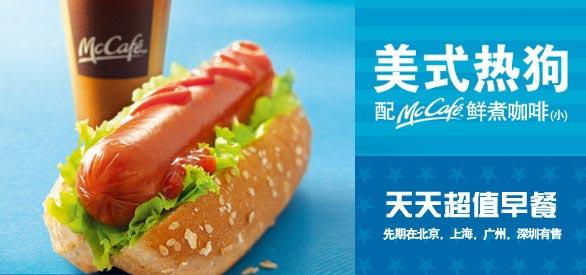 麦当劳热狗简笔画