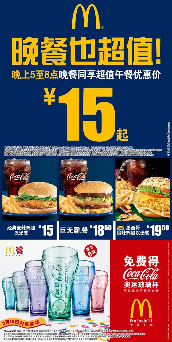 麦当劳15元晚餐
