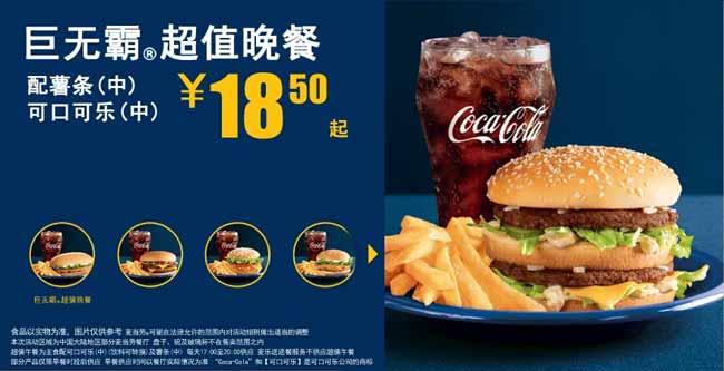 麦当劳巨无霸超值晚餐