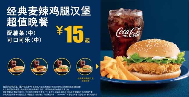 麦当劳经典麦辣鸡腿汉堡超值晚餐