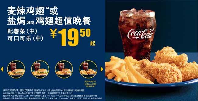 麦当劳香辣鸡翅或盐�h风味鸡翅超值晚餐