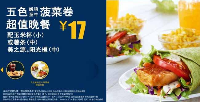 麦当劳五色嫩鸡/至牛菠菜卷超值晚餐