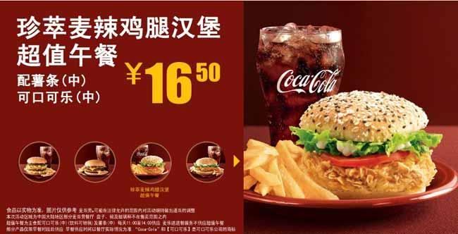 麦当劳超值午餐:珍萃麦辣鸡腿汉堡