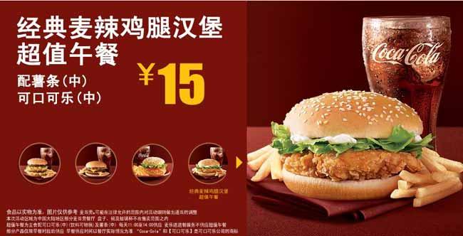 麦当劳超值午餐:经典麦辣鸡腿汉堡