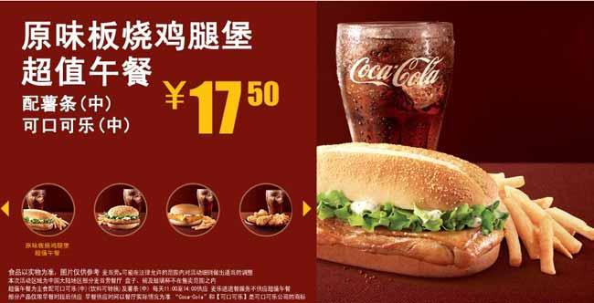 麦当劳超值午餐:原味板烧鸡腿堡