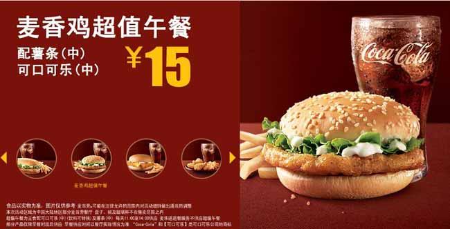 麦当劳超值午餐:麦香鸡
