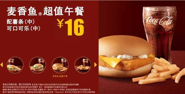 麦当劳超值午餐:麦香鱼
