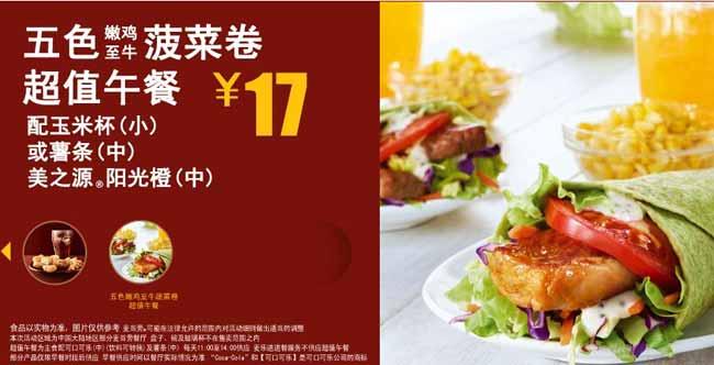 麦当劳超值午餐:五色嫩鸡/至牛菠菜卷