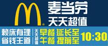 麥當勞2013年1月1日起早餐延長,午餐提前