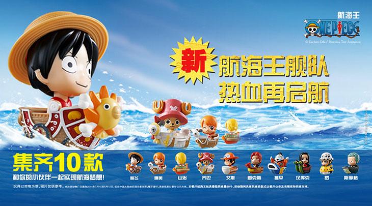 2014麦当劳新航海王玩具