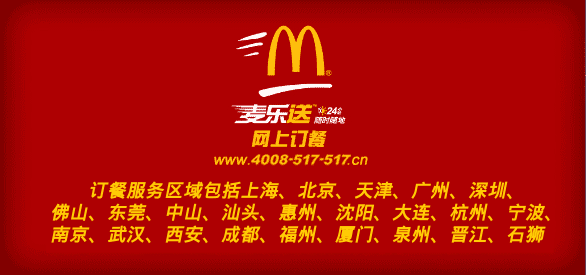 麦当劳网上订餐网址及开通城市