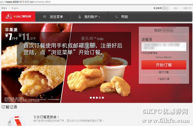 注册麦当劳麦乐送网上订餐并登录开始订餐