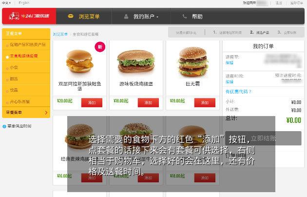 选择麦当劳网上订餐产品加入订单