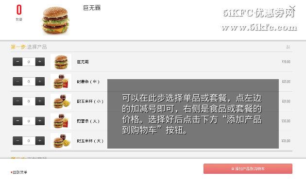 麦当劳网上订餐产品选择
