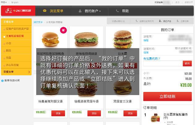 """麦当劳网上订餐""""我的订单"""""""