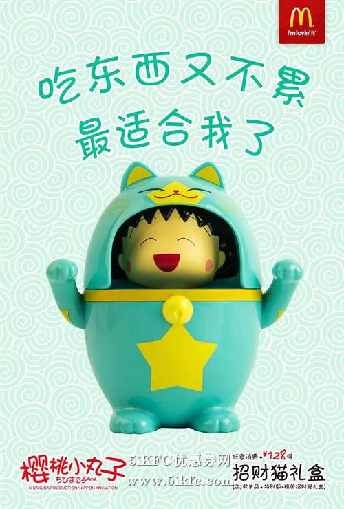 a型 性格:活泼开朗 爱好:睡懒觉,玩,画画 麦当劳小丸子玩具:招财猫