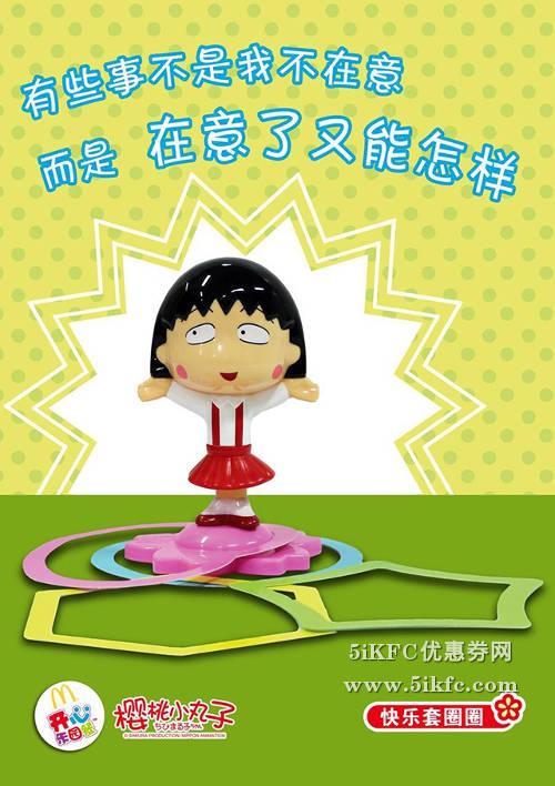 03 活动详情  爱好:睡懒觉,玩,画画 麦当劳小丸子玩具:招财猫礼盒