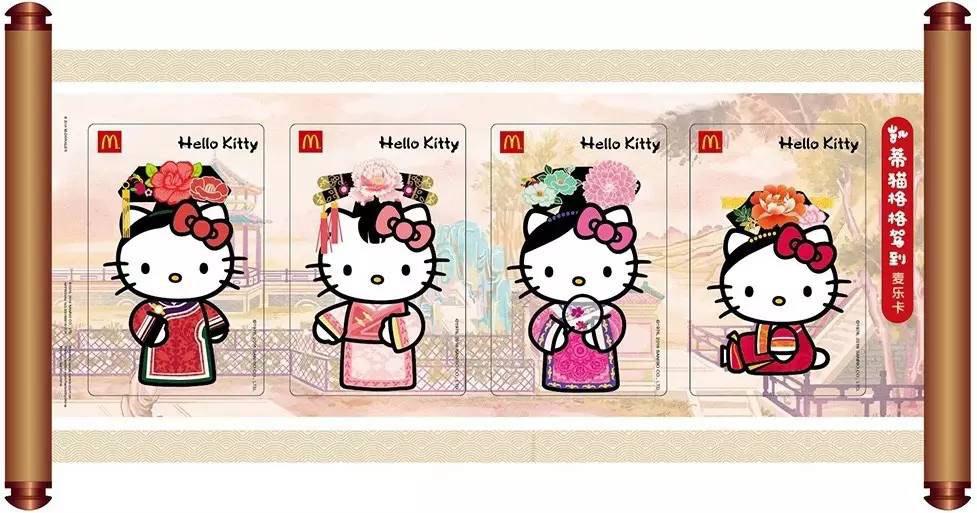 麦当劳hello kitty宫廷风麦乐卡25种优惠最高省10元