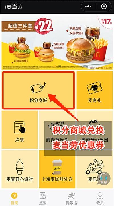 麦当劳微信小程序兑换优惠券