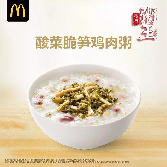 麦当劳酸菜脆笋鸡肉粥