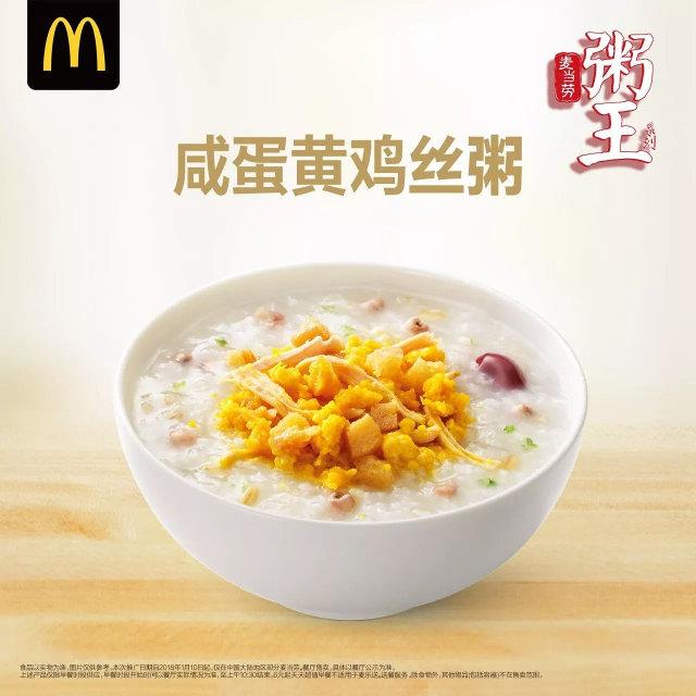 麦当劳早餐咸蛋黄鸡丝粥