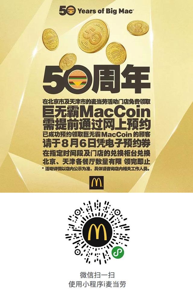 麦当劳巨无霸50周年送免费巨无霸北京天津活动