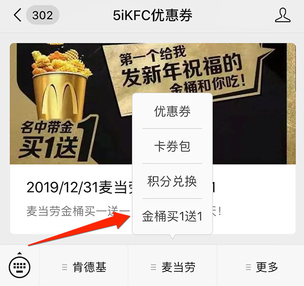 5iKFC微信公众号,麦当劳金桶买一送一
