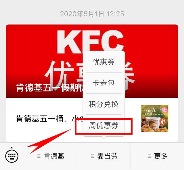 5iKFC微信公众号菜单