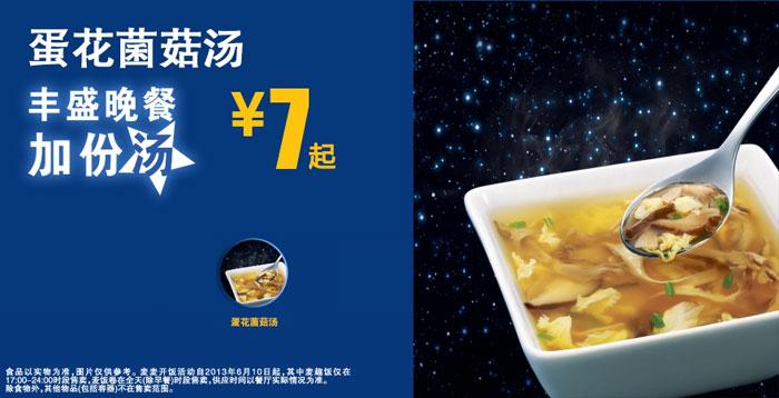 蛋花菌菇汤,丰盛晚餐加份汤 7元起