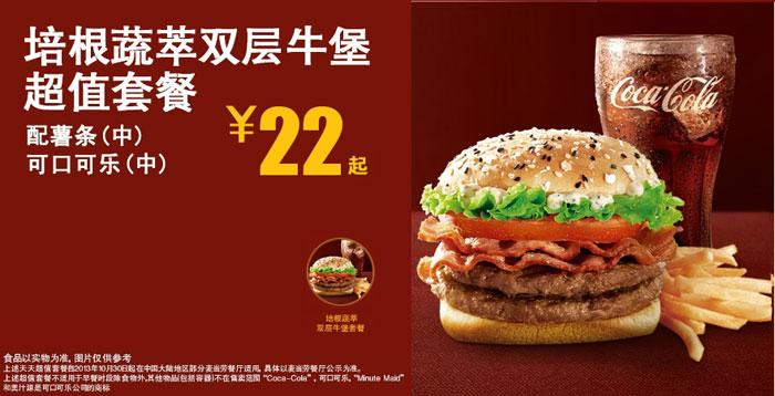 培根蔬萃双层牛堡超值套餐,配薯条(中)+可口可乐(中),优惠价22元起
